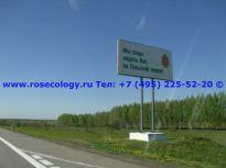 1321447343_ochistnoe-sooruzhenie-ekoros-50-v-tulskoy-oblasti